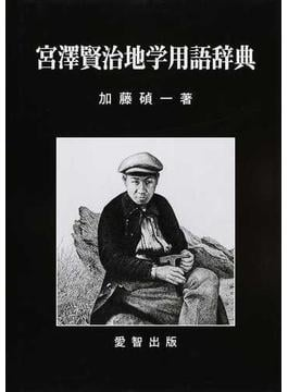宮澤賢治地学用語辞典