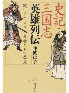 史記・三国志英雄列伝 戦いでたどる勇者たちの歴史