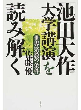 「池田大作大学講演」を読み解く 世界宗教の条件