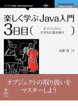 【オンデマンドブック】楽しく学ぶJava入門[3日目]オブジェクトと文字列の基本操作