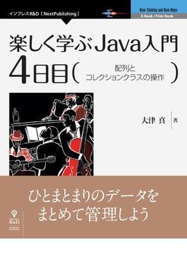 【オンデマンドブック】楽しく学ぶJava入門[4日目]配列とコレクションクラスの操作