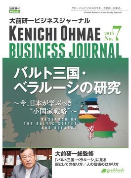 """【オンデマンドブック】大前研一ビジネスジャーナル No.7(バルト三国・ベラルーシの研究~今、日本が学ぶべき""""小国家戦略""""~)"""
