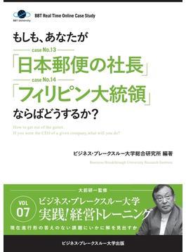 【オンデマンドブック】BBTリアルタイム・オンライン・ケーススタディ Vol.7(もしも、あなたが「日本郵便の社長」「フィリピン大統領」ならばどうするか?)