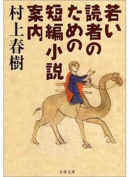 若い読者のための短編小説案内(文春文庫)
