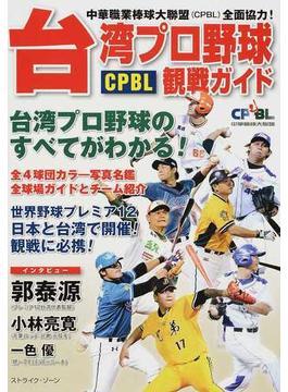 台湾プロ野球CPBL観戦ガイド 台湾プロ野球のすべてがわかる! 中華職業棒球大聯盟(CPBL)全面協力!