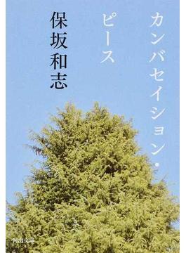 カンバセイション・ピース(河出文庫)