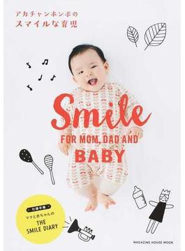 アカチャンホンポのスマイルな育児 Smile FOR MOM,DAD AND BABY(マガジンハウスムック)