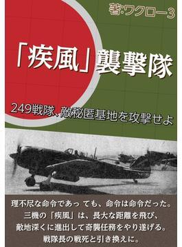 「疾風 襲撃隊」   (横書き)(eXism Short Magazine)