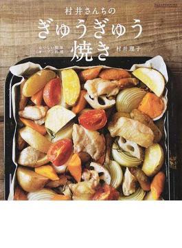 村井さんちのぎゅうぎゅう焼き おいしい簡単オーブン料理(シュシュアリスブックス)