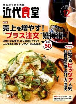近代食堂 2015年 12月号 [雑誌]