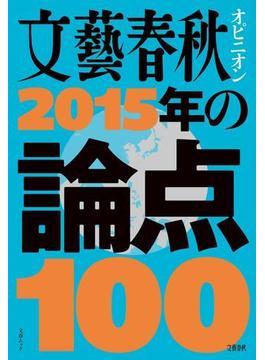 文藝春秋オピニオン 2015年の論点100(文春e-book)