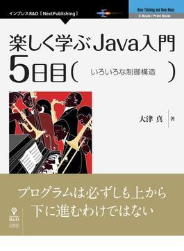 【オンデマンドブック】楽しく学ぶJava入門[5日目]いろいろな制御構造