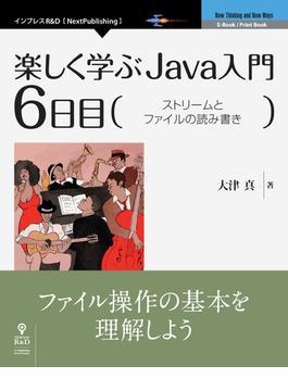 【オンデマンドブック】楽しく学ぶJava入門[6日目]ストリームとファイルの読み書き