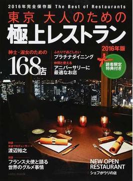 東京大人のための極上レストラン 2016年版 紳士・淑女のための168店(saita mook)