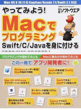 やってみよう!Macでプログラミング Swift/C/Javaを身に付ける(日経BPパソコンベストムック)
