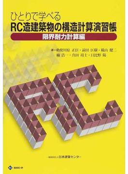 ひとりで学べるRC造建築物の構造計算演習帳 限界耐力計算編
