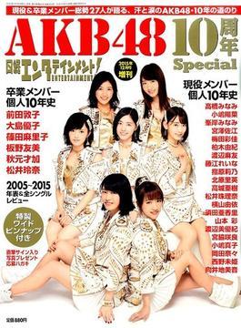 AKB48 10周年Special 2015年 12月号 [雑誌]