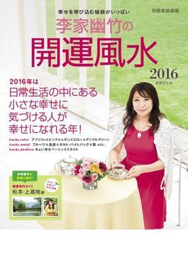 李家幽竹の開運風水2016(別冊家庭画報)