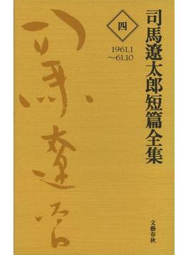 司馬遼太郎短篇全集 第四巻(文春e-book)