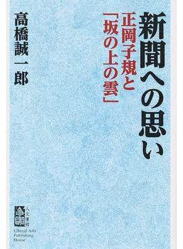 新聞への思い 正岡子規と「坂の上の雲」