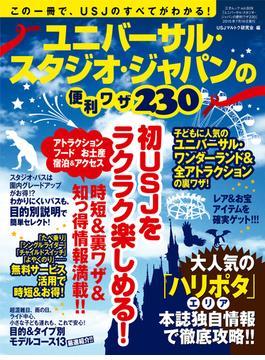 ユニバーサル・スタジオ・ジャパンの便利ワザ230(三才ムック)