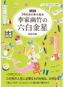 2016年版 李家幽竹の六白金星