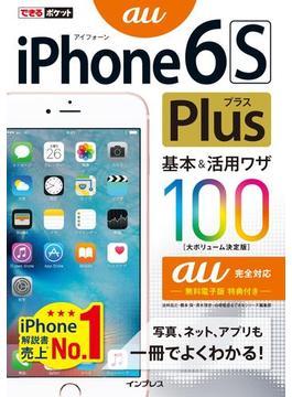 できるポケット iPhone 6s Plus 基本&活用ワザ100 au完全対応(できるポケットシリーズ)