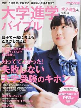 女子高生のための大学進学バイブル(日経ホームマガジン)