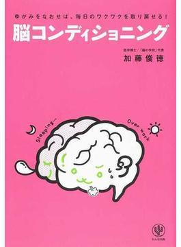 脳コンディショニング ゆがみをなおせば、毎日のワクワクを取り戻せる!