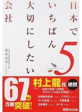 日本でいちばん大切にしたい会社 5