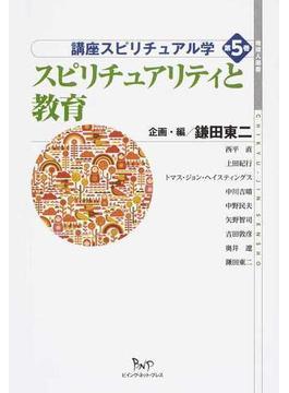 講座スピリチュアル学 第5巻 スピリチュアリティと教育