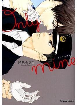 Only mine(Chara comics)