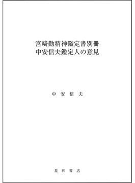 宮崎勤精神鑑定書別冊 中安信夫鑑定人の意見