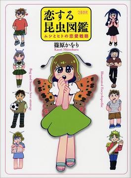 恋する昆虫図鑑 ムシとヒトの恋愛戦略(文春e-book)