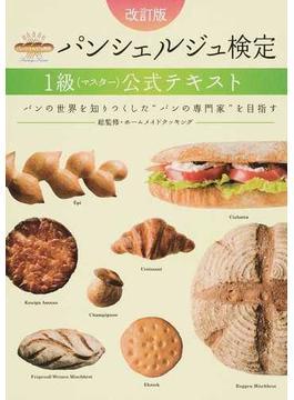 """パンシェルジュ検定1級〈マスター〉公式テキスト パンの世界を知りつくした""""パンの専門家""""を目指す 改訂版"""
