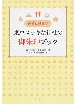 東京ステキな神社の御朱印ブック(ブルーガイド)