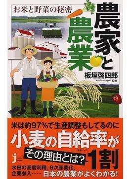 農家と農業 お米と野菜の秘密(じっぴコンパクト新書)