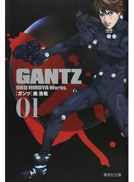 GANTZ 01(集英社文庫コミック版)