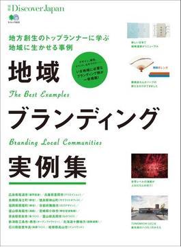 別冊Discover Japan 地域ブランディング実例集(別冊Discover Japan)
