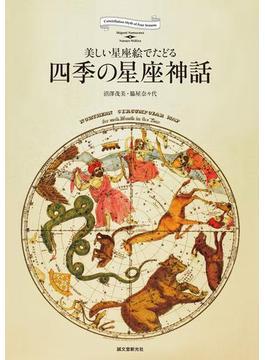 四季の星座神話