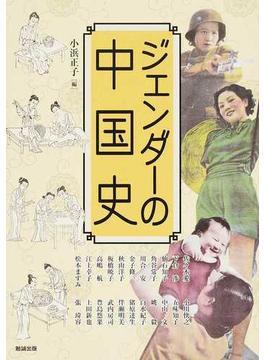 アジア遊学 191 ジェンダーの中国史