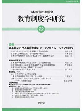 教育制度学研究 第22号