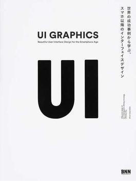 UI GRAPHICS 世界の成功事例から学ぶ、スマホ以降のインターフェイスデザイン