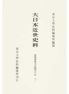 大日本近世史料 13−12 廣橋兼胤公武御用日記 12 自寶暦十二年十月至寶暦十三年七月