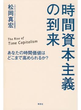 時間資本主義の到来:あなたの時間価値はどこまで高められるか?
