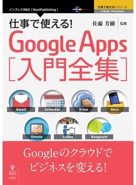 【オンデマンドブック】仕事で使える!Google Apps 入門全集