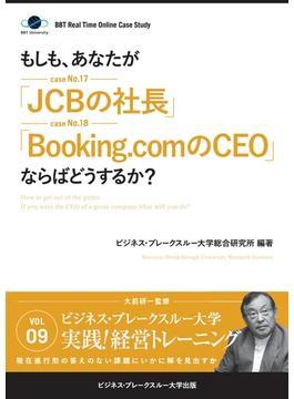 【オンデマンドブック】BBTリアルタイム・オンライン・ケーススタディ Vol.9(もしも、あなたが「JCBの社長」「Booking.comのCEO」ならばどうするか?)