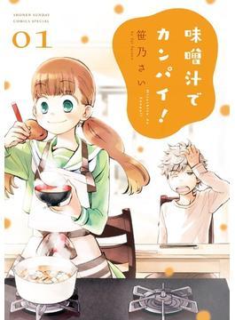 味噌汁でカンパイ! 1 (ゲッサン少年サンデーコミックス)(ゲッサン少年サンデーコミックス)