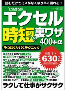 エクセル 時短の裏ワザ 400+α(三才ムック)