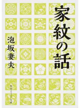 家紋の話(角川ソフィア文庫)